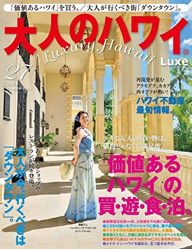 大人のハワイLuxe vol.27 (FG MOOK)