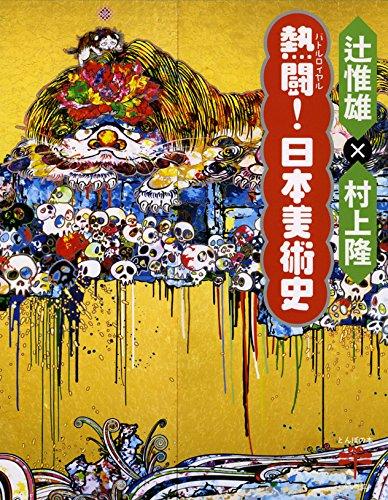 熱闘!日本美術史