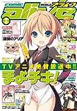 月刊 comic alive (コミックアライブ) 2011年 09月号 [雑誌] [雑誌] / メディアファクトリー (刊)