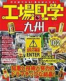 工場見学 九州 (工場ガイド)