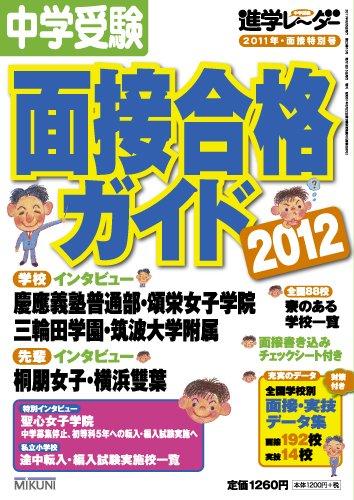中学受験面接合格ガイド〈2012〉