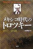 メキシコ時代のトロツキー  1937-1940(小倉 英敬)