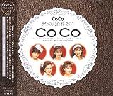 CoCo☆うたの大百科その2(DVD付)