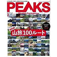 PEAKS 表紙画像