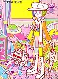 キャラ者 2 新装版 (2) (アクションコミックス)