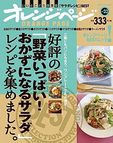 好評の「野菜いっぱい! おかずになるサラダ」レシピを集めました。 (ORANGE PAGE BOOKS 創刊25周年記念BESTムック v)