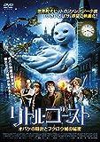 リトル・ゴースト オバケの時計とフクロウ城の秘密 [DVD]