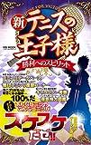 新テニスの王子様 勝利へのスピリット (ハッピーライフシリーズ)