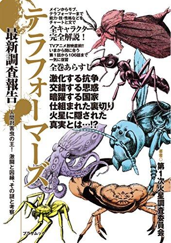 テラフォーマーズ 最新調査報告 ~人間対害虫の王!  激闘と因縁、その謎と考察~ (プラザムック)