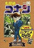 名探偵コナン 86 DVD付き限定版