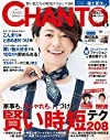 CHANTO(チャント) 2016年 06 月号 [雑誌]
