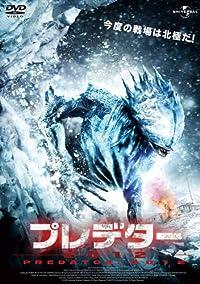 プレデター2012 [DVD]