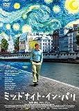 ミッドナイト・イン・パリ [DVD]