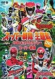 スーパー戦隊主題歌DVD 獣電戦隊キョウリュウジャーVSスーパー戦隊