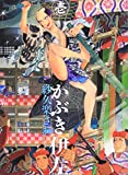 かぶき伊左 壱 (ビームコミックス)