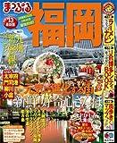 まっぷる福岡 2013 (まっぷる国内版)