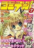 コミデジ + (プラス) 2007年 06月号 [雑誌]