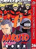 NARUTO―ナルト― カラー版 36 (ジャンプコミックスDIGITAL)