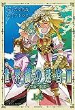 世界樹の迷宮III / 六堂 秀哉:漫画、アトラス:原作 のシリーズ情報を見る