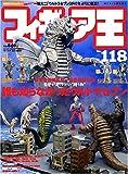 フィギュア王 No.118 (118) (ワールド・ムック 697)