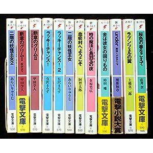 ラノベの地平 開拓セット (電撃文庫12冊セット) 4 (文庫古書セット)