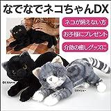 なでなで ネコ ちゃん DX  (くろちゃん)