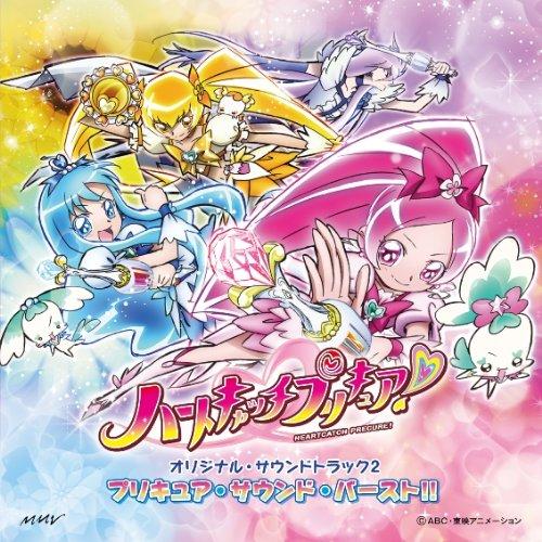 ハートキャッチプリキュア!オリジナル・サウンドトラック? プリキュア・サウンド・バースト!!