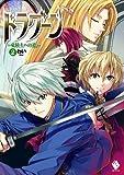 ドラグーン ~竜騎士への道~ 2 (MFブックス)