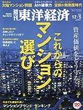 週刊東洋経済 2015年 12/05号[雑誌]
