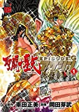 聖闘士星矢EPISODE.G アサシン 1 (チャンピオンREDコミックス)