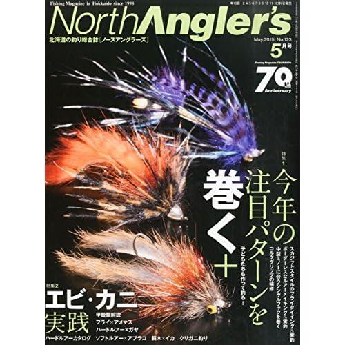 North Angler's 2015年 05 月号 [雑誌]