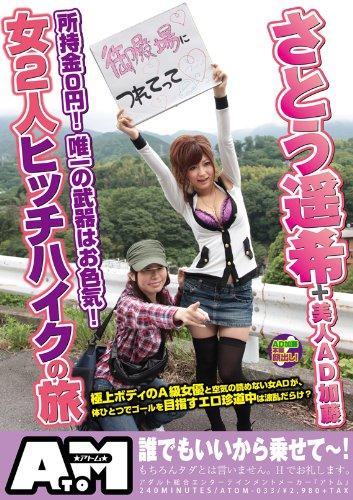 さとう遥希+美人AD加藤 所持金0円!唯一の武器はお色気!女2人ヒッチハイクの旅 [DVD]
