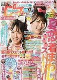 ピチレモン 2009年 08月号 [雑誌]