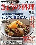 NHK きょうの料理 2014年 09月号 [雑誌]