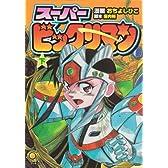 スーパービックリマン下巻 (fukkan.com)