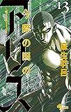 今際の国のアリス 13 (少年サンデーコミックス)