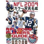 NFL 2009カラー写真名鑑―NFL 2009 players guide (B・B MOOK 634 スポーツシリーズ NO. 506)