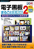 電子黒板 まるごと活用術 2: 最先端のタブレット連携授業 (教育技術MOOK よくわかる動画シリーズ)