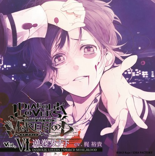 DIABOLIK LOVERS ドS吸血CD MORE,BLOOD Vol.06 カナト CV.梶裕貴