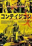 コンテイジョン サバイバーズ [DVD]