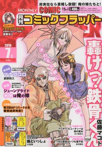 COMIC FLAPPER (コミックフラッパー) 2010年 07月号 [雑誌]