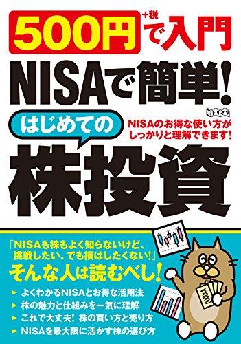 500円で入門! NISAで簡単! はじめての株投資 (超トリセツ)