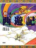 西遊記〈10〉迷の巻 (斉藤洋の西遊記シリーズ)