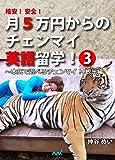 格安! 安全! 月5万円からのチェンマイ英語留学! 3 ?本気で遊べるチェンマイ! 観光編?