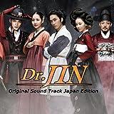 Dr.JIN 韓国ドラマ オリジナル・サウンドトラック