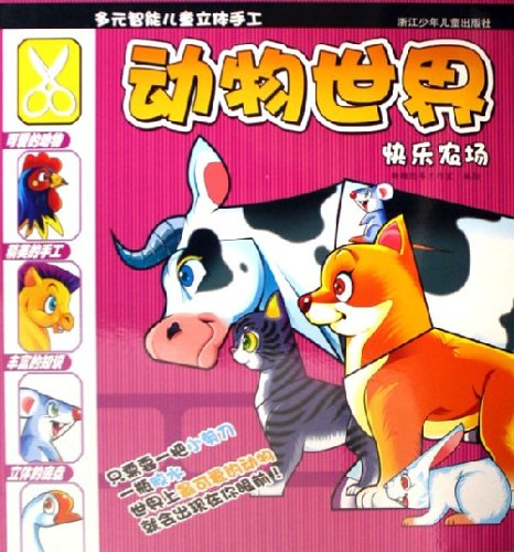 动物世界快乐农场(多元智能儿童立体手工)