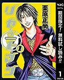 リセットマン【期間限定無料】 1 (ヤングジャンプコミックスDIGITAL)