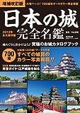 日本の城 完全名鑑 増補改訂版 (廣済堂ベストムック)