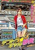 デコトラ・ギャル紗矢[DVD]