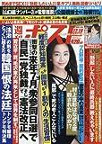 週刊ポスト 2015年 12/18 号 [雑誌]